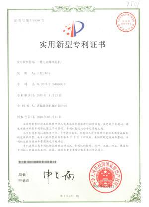 电磁爆米花机实用新型专利证书