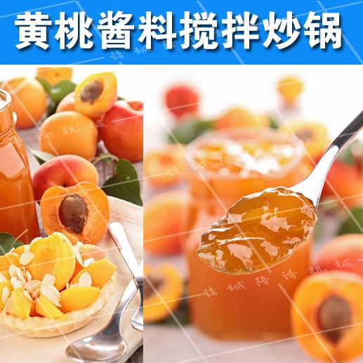 酱料搅拌炒锅、行星酱料炒锅、行星酱料炒锅厂家、酱料搅拌炒锅厂家