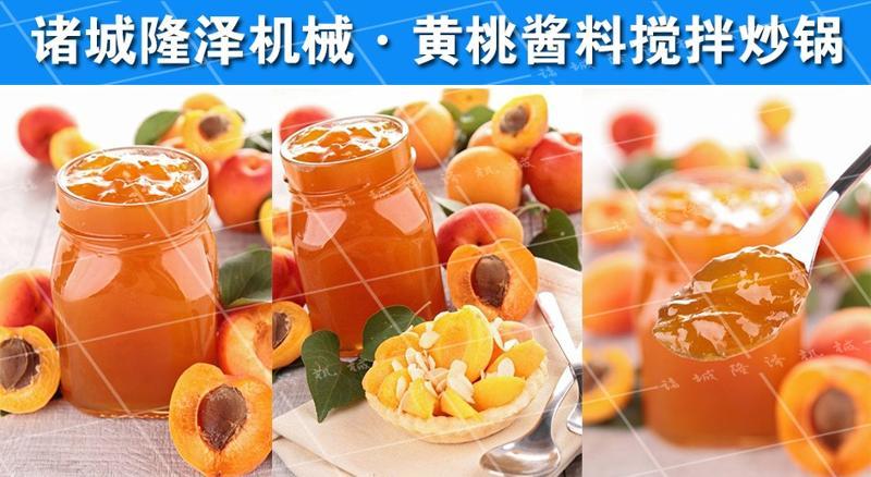 黄桃酱料搅拌炒锅、黄桃酱料搅拌炒锅厂家