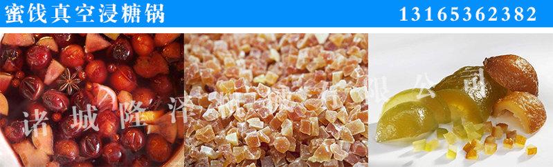 果脯蜜饯真空浸糖锅、果脯蜜饯真空浸糖锅厂家