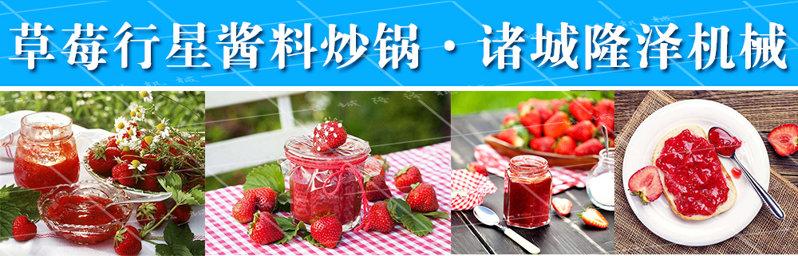 草莓行星酱料炒锅