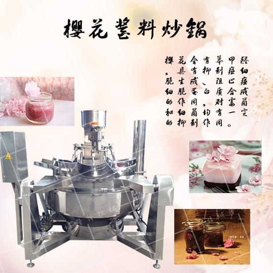 樱花酱料炒锅