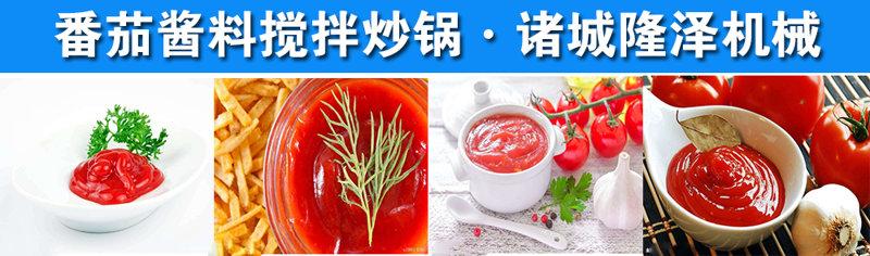 酱料搅拌炒锅功能介绍_酱料搅拌炒锅生产厂家