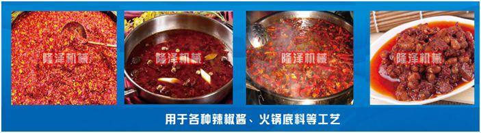 全自动酱料搅拌炒锅、全自动酱料搅拌炒锅厂家