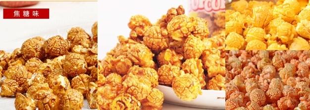现代球形爆米花,本图是用隆泽球形爆米花机爆制的球形爆米花。