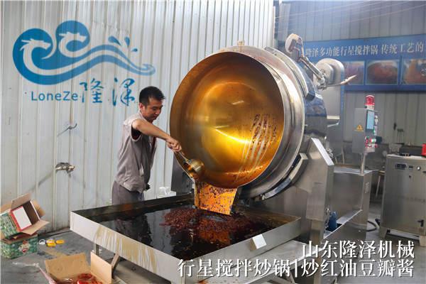 红油豆瓣酱炒锅9
