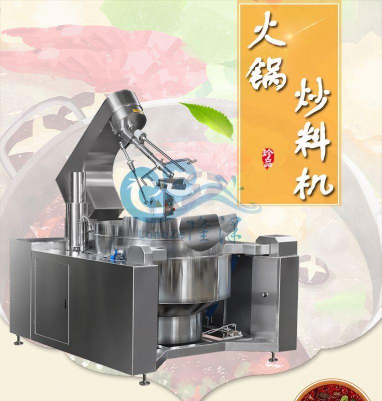 火锅炒料机