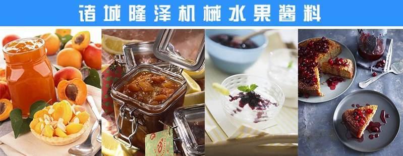水果酱料炒锅、果酱炒锅、酱料炒锅、高粘度搅拌炒锅、果酱生产加工