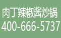 肉丁辣酱炒锅_肉丁辣酱炒锅价格_肉丁辣酱炒锅厂家_肉丁辣酱炒锅图片