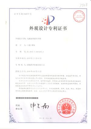 电磁加热酱料炒锅外观专利