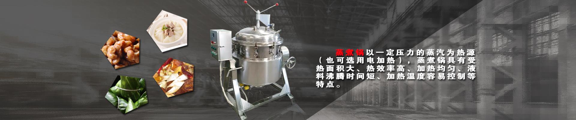 高压蒸煮锅系列