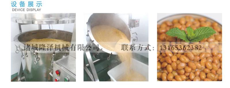 【多彩豆纳豆蒸煮锅】纳豆蒸煮锅厂家