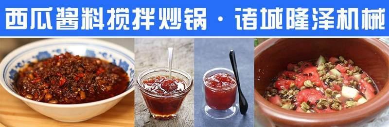 【西瓜酱料搅拌炒锅】西瓜酱料搅拌炒锅厂家