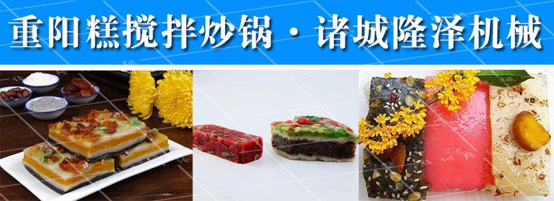 【重阳糕搅拌炒锅】重阳糕搅拌炒锅厂家