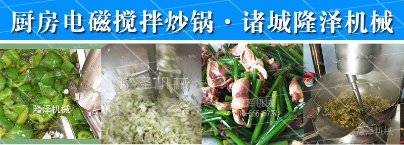 炒酱锅除了可以炒酱外,还可以炒菜。