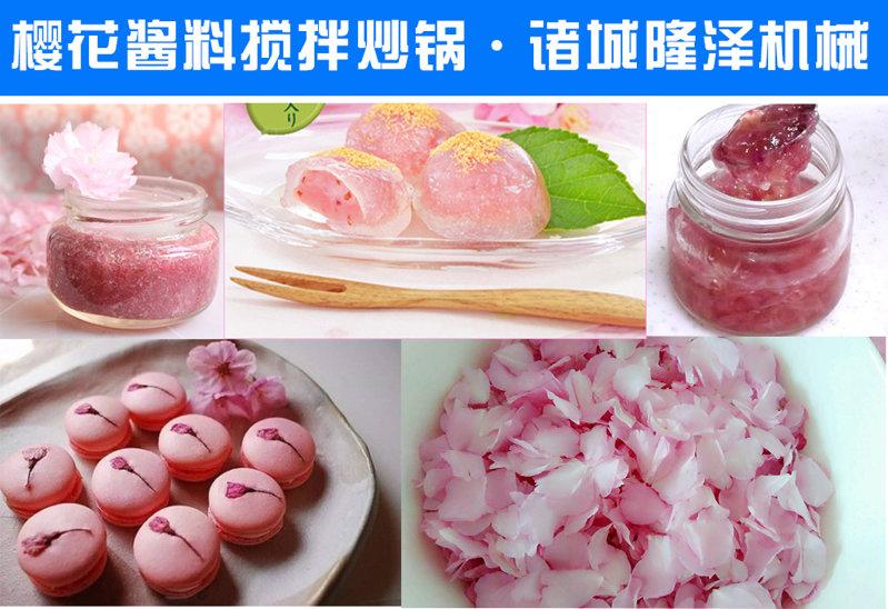 鲜花酱料搅拌炒锅--樱花酱炒制